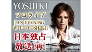 【NEWS】YOSHIKI のニコ生公式放送が、再放送されるんだってさ。