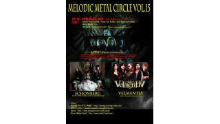 【イベント情報】MELODIC METAL CIRCLE VOL.15