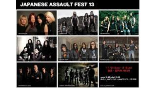 【イベント情報】JAPANESE ASSOULT FEST 13