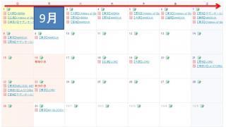 【音楽情報】2013年9月のライブスケジュール