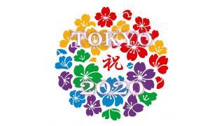 【雑談】祝!東京五輪決定