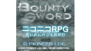 【ニコニコRPG】SFC BOUNTY SWORD【動画紹介】