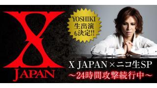 【NEWS】ニコ生公式で、X-JAPAN 24時間放送だって。