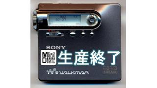 【雑談】MINI DISC の生産が終了したんだって。