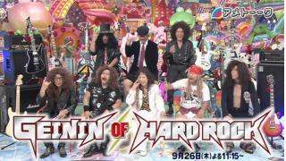 【NEWS】9/26のアメトーークは、「GEININ OF HARD ROCK」だよ!