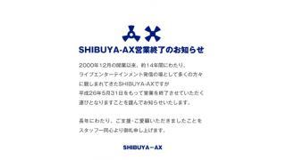 【NEWS】SHIBUYA-AX、営業終了のお知らせ。