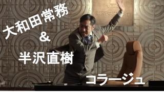 【雑談】メタル関係で、大和田常務コラージュ画像を作ったったwwwwww