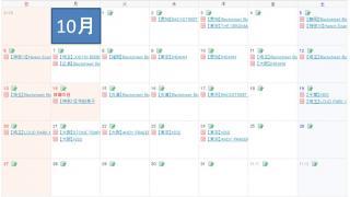 【音楽情報】2013年10月のライブスケジュール