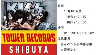 【NEWS】KISS が、タワーレコード渋谷で、インストア・イベント!