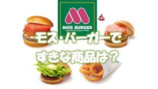 【食・雑談】モス・バーガーで好きな商品(gooランキング)