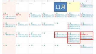 【音楽情報】2013年11月のライブスケジュール