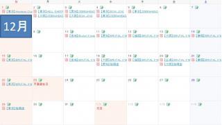 【音楽情報】2013年12月のライブスケジュール