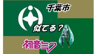 【雑談】千葉市章?初音ミク?似てる???