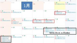 【音楽情報】2014年1月のライブスケジュール