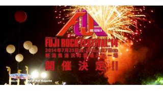 【イベント情報】FUJI ROCK FESTIVAL 14