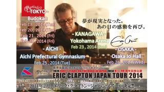 【ライブレポ】ERIC CLAPTON JAPAN TOUR 2014 (2/21)