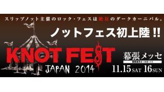 【イベント情報】KNOT FEST JAPAN 2014