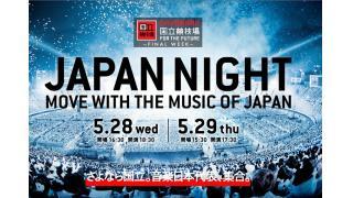 【イベント情報】JAPAN NIGHT