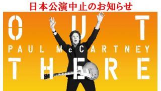 【イベント情報・重要 5/20】PAUL McCARTNEY 日本ツアー全日程中止のお知らせ