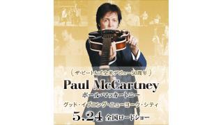 【イベント情報】ポール・マッカートニー『グッド・イブニング・ニューヨーク・シティ』応援試写会