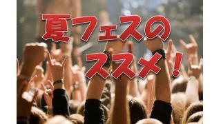 【NEWS・雑談】音楽フェスのススメ