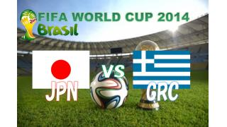 【2014W杯】日本 vs ギリシャ (JPN vs GRC)