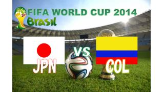 【2014W杯】日本 vs コロンビア (JPN vs COL)