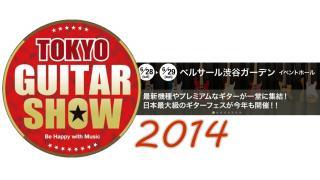 【NEWS】TOKYO GUITAR SHOW 2014 開催!