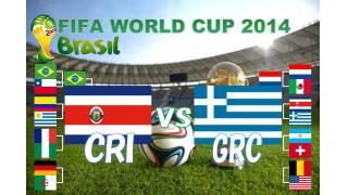 【2014 W杯】決勝T コスタリカ vs ギリシャ ( CRI vs GRC )