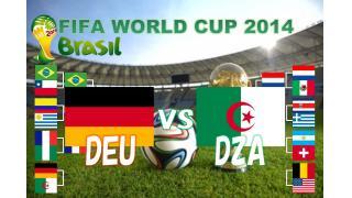【2014 W杯】決勝T ドイツ vs アルジェリア ( DEU vs DZA )
