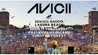 【イベント情報】AVICII #TRUE TOUR