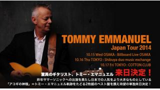 【イベント情報】TOMMY EMMANUEL JAPAN TOUR 2014
