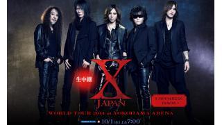 【NEWS】X JAPAN 10/1 公演が、WOWOWプライムで生中継するんだって!