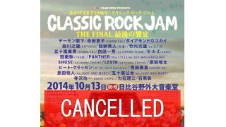 【イベント情報】CLASSIC ROCK JAM CLASSIC ROCK JAM THE FINAL 最後の饗宴 中止!