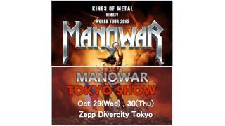 【イベント情報・重要・追記 10/16】LOUD PARK 14 + MANOWAR TOKYO SHOW
