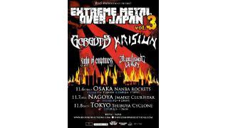 【イベント情報】EXTREME METAL OVER JAPAN VOL.3