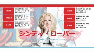 【イベント情報】CYNDI LAUPER「SHE'S SO UNUSUAL」 30TH ANNIVERSARY JAPAN TOUR 2015