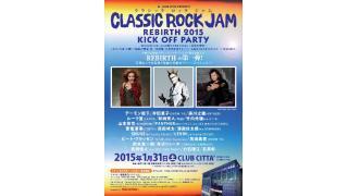 【イベント情報】CLASSIC ROCK JAM REBIRTH 2015 KICK OFF PARTY