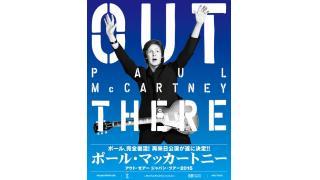 """【イベント情報】PAUL McCARTNEY """"OUT THERE"""" JAPAN TOUR 2015"""