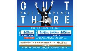 """【イベント情報・追記 4/20】PAUL McCARTNEY """"OUT THERE"""" JAPAN TOUR 2015"""