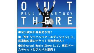 【NEWS・重要】PAUL McCARTNEY 2015来日公演は、当日券アリの予定?