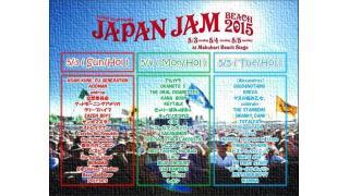 【イベント情報】JAPAN JAM BEACH 2015