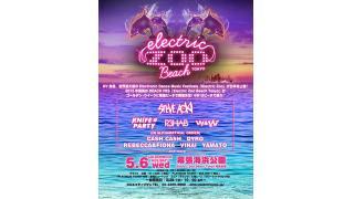 【イベント情報】ELECTRIC ZOO BEACH TOKYO