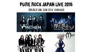 【イベント情報】PURE ROCK JAPAN LIVE 2015