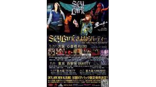 【イベント情報】SKYLARK FAREWELL TOUR
