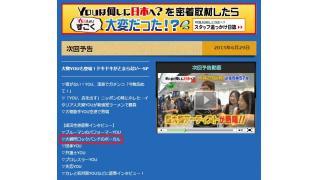 【NEWS】「YOUはなにしに日本へ?」に、あの人が出演!