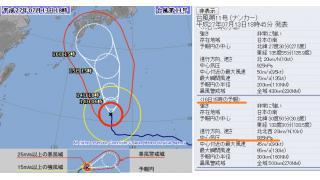 【日記】台風11号が公演日程に与える影響は?