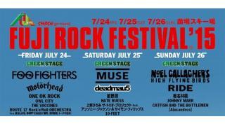 【イベント情報】FUJI ROCK FESTIVAL 15