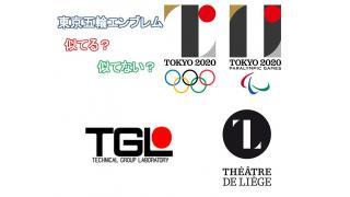【日記】東京五輪の新エンブレムに、盗用疑惑が持ち上がってるんだって。