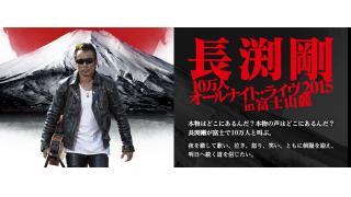 【イベント情報】長渕剛 富士山麓オール・ナイト・ライブ